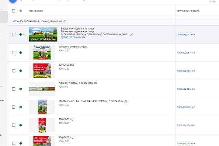 Настройка контекстной рекламы Google Ads + 3 недели ведения бесплатно - 1179256
