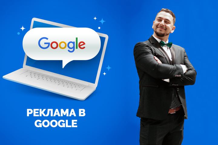 Настройка контекстной рекламы Google Ads + 3 недели ведения бесплатно - 1179274