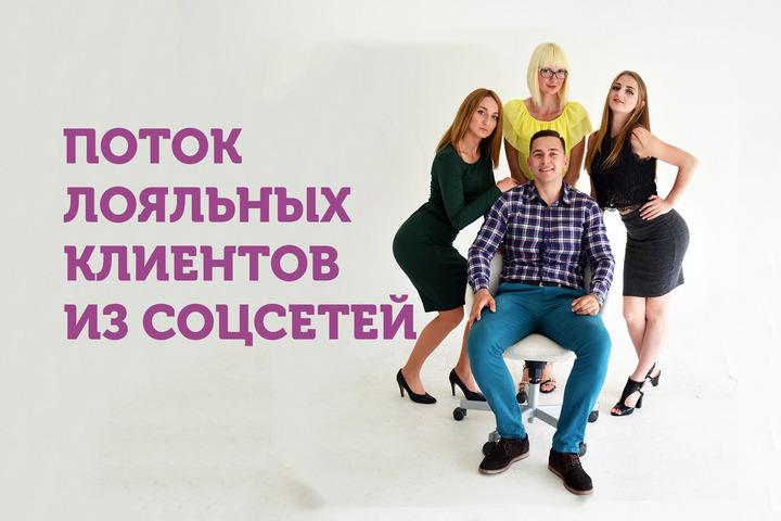 Настрою воронку продаж через социальные сети - 1179308