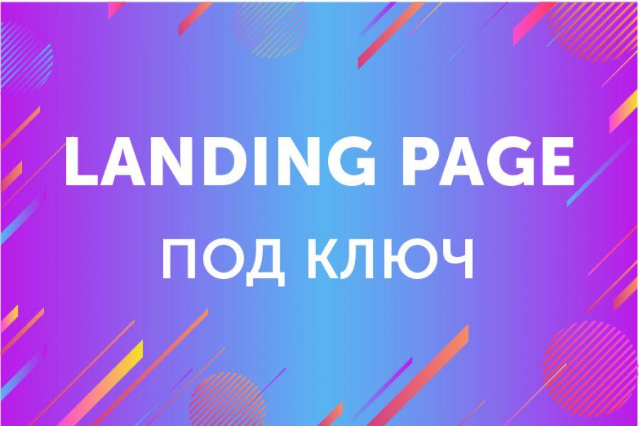 Продающий Landing Page 19 500 руб. за 14 дней.