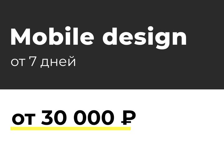 Дизайн мобильного приложения - 1184652