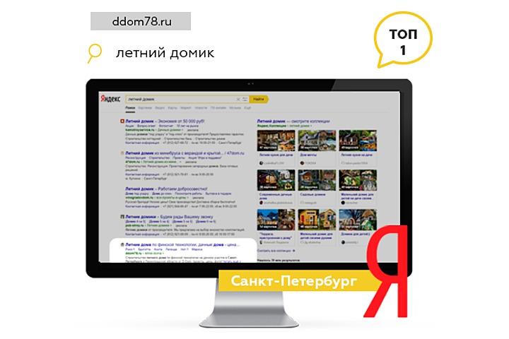 SEO продвижение сайта в ТОП 10! - 1184831