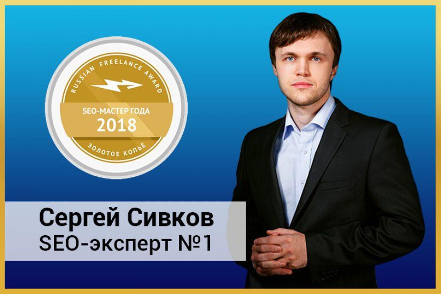 Продвижение сайта от SEO-эксперта №1 23 000 руб. 30 дней.