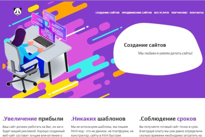 Создание сайта - 1185386
