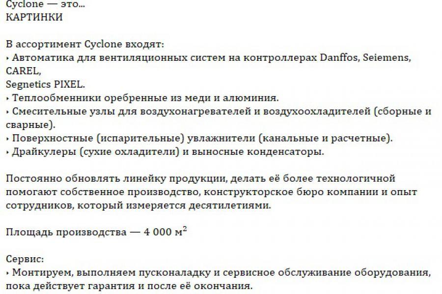 Тексты для корпоративных клиентов 499 руб. за 1 день.