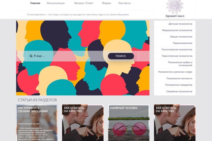 Дизайн сайтов // Web design - 1190128