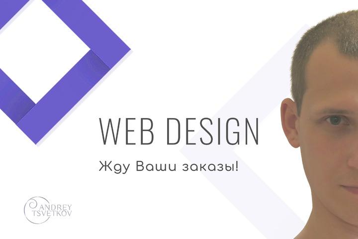 Дизайн Сайта / Web Design - 1192146