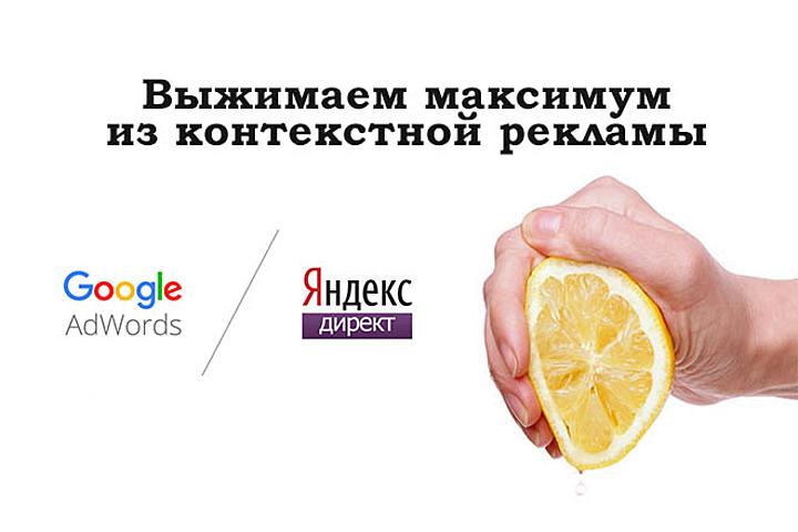Настройка контекстной рекламы - 1195163