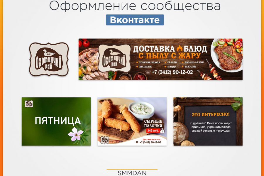 Оформление группы Вконтакте 3 000 руб. за 2 дня.