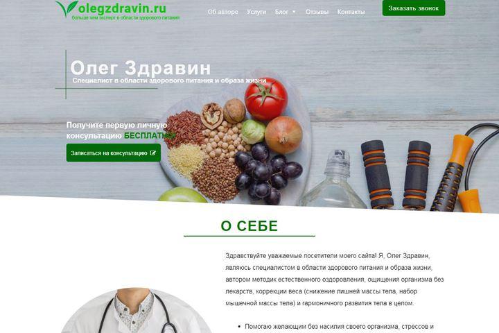"""Сайт """"под ключ"""" на WordPress от 4950 руб. от 7 дней. - 1196542"""