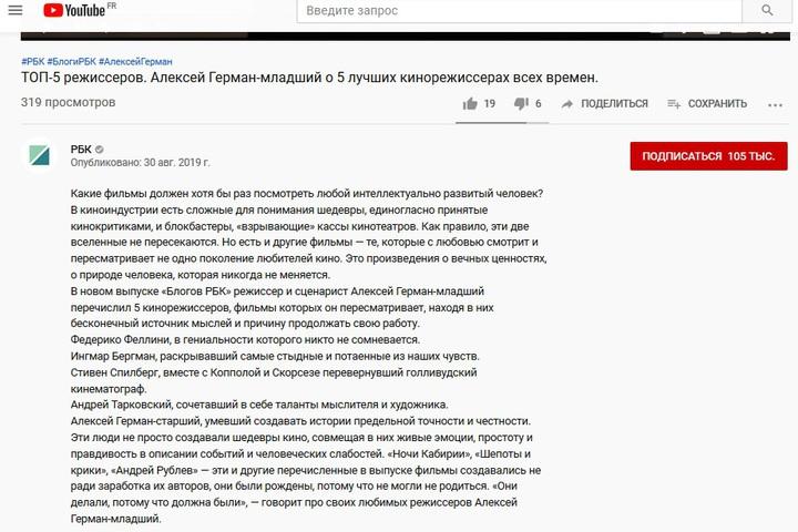Описания для роликов на YouTube - 1197732