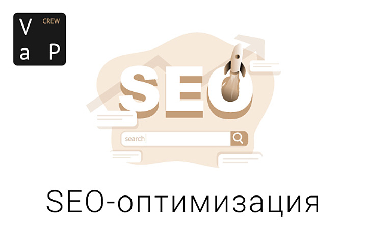 SEO-оптимизация Вашего сайта - 1199589