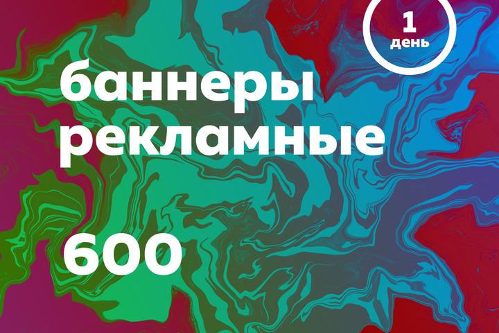 Любой баннер за 600 руб. - 1200628