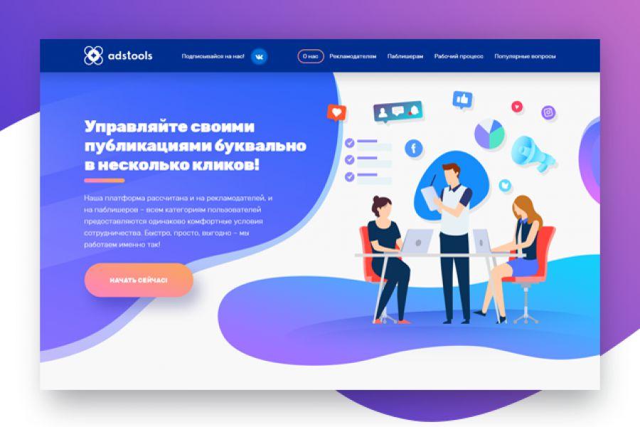 Индивидуальная разработка Landing Page с гарантией! 15 000 руб. за 14 дней.
