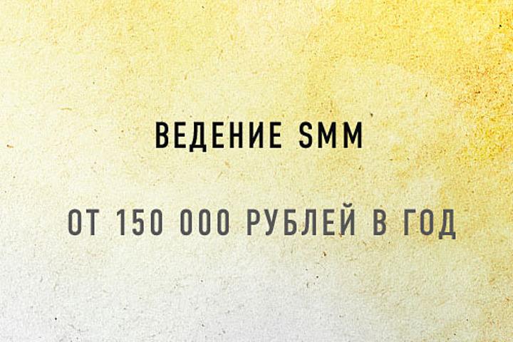 Ведение SMM от 150 000р. в год - 1202473