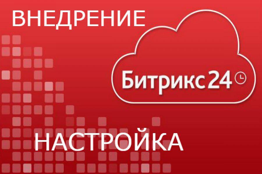 Внедрение CRM Битрикс24 1 000 руб. за 1 день.