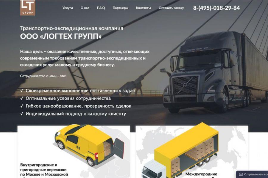 Разработка продающих сайтов 9 990 руб. за 21 день.
