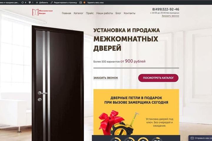 Разработка продающих сайтов - 1205754