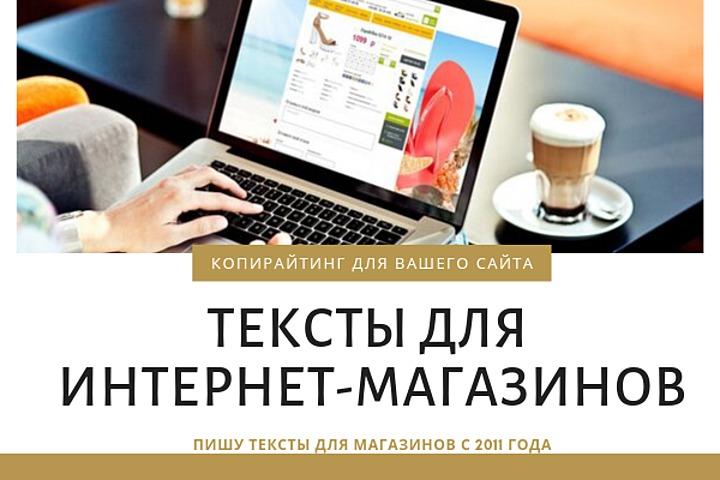 ТЕКСТЫ ДЛЯ ИНТЕРНЕТ-МАГАЗИНОВ - 1206988