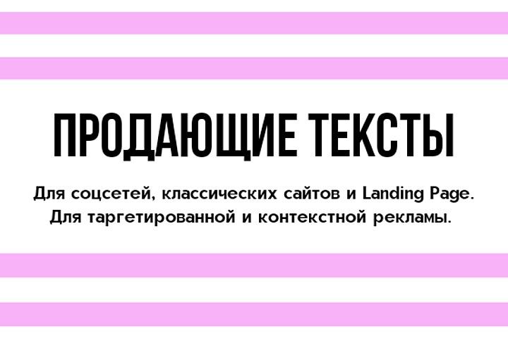ПРОДАЮЩИЕ ТЕКСТЫ ДЛЯ САЙТОВ И СОЦСЕТЕЙ - 1207027