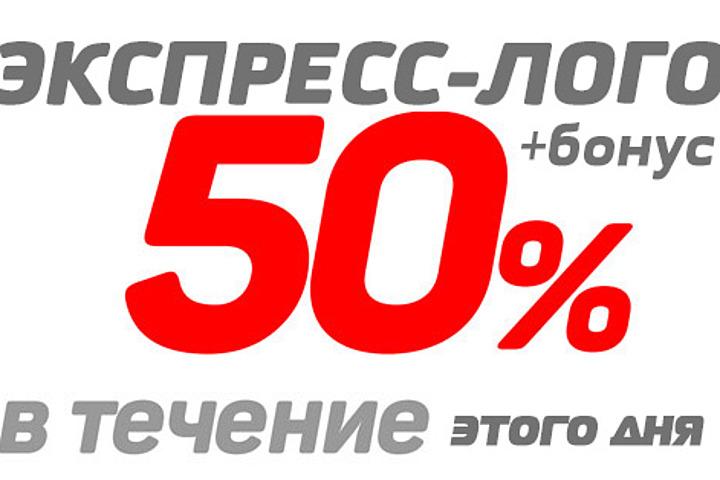 Логотип в течение дня - 1208383