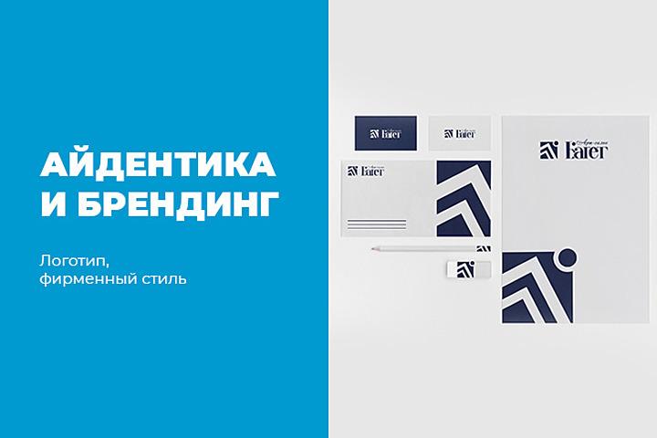 Логотип/фирменный стиль - 1209959