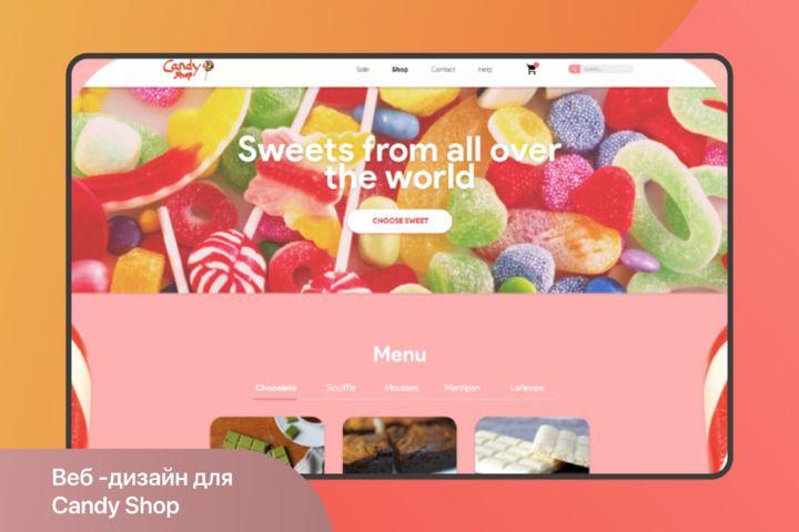 Дизайн любой сложности для вашего сайта - 1212841
