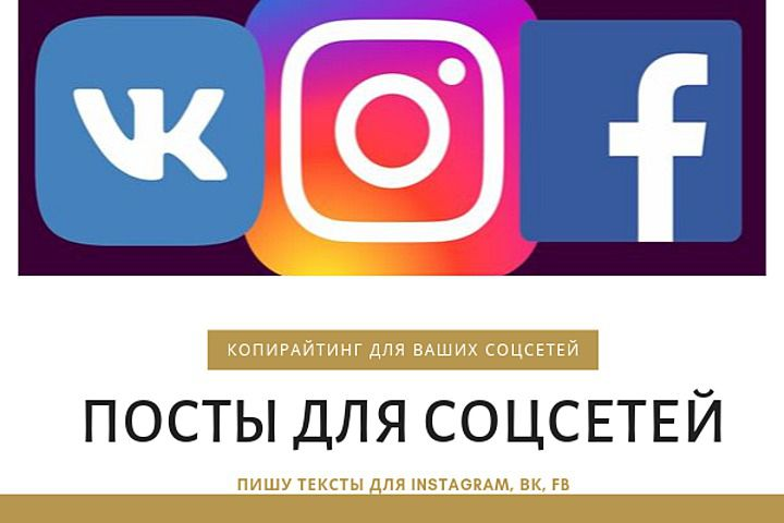 ПОСТЫ ДЛЯ СОЦСЕТЕЙ (Инстаграм, ВК, FB) - 1213940