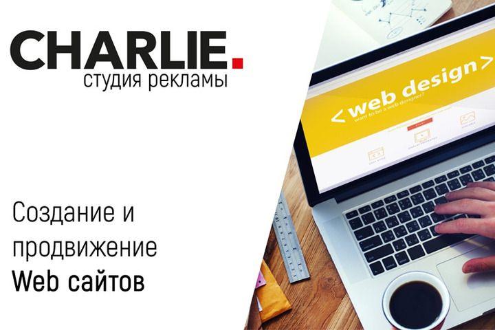 Сайт под ключ от 9900 рублей! - 1213957
