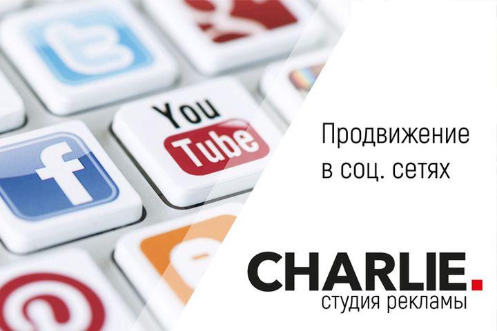 SMM - оформление групп, реклама в соцсетях от 2900! - 1213964