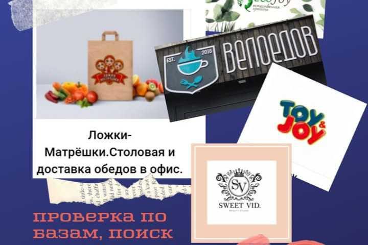 НЕЙМИНГ - 1216671