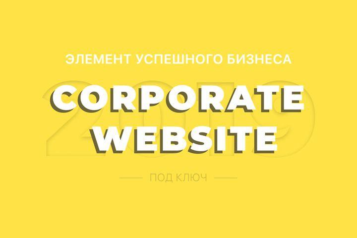 Корпоративный сайт - 1216732