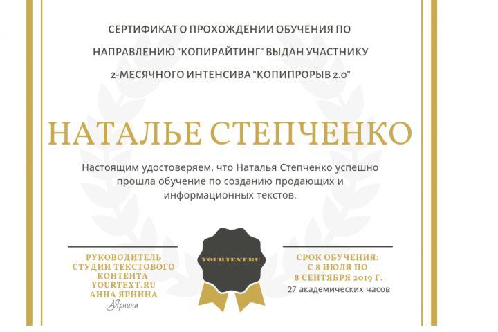 КопиПрорыв - обучение копирайтингу и продвижению своих услуг - 1219472