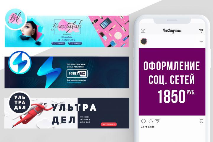 Любые виды оформления социальных сетей - 1219668