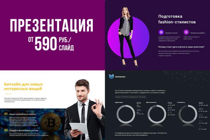 Разработка презентации PowerPoint/PDF - любой тематики - 1219670