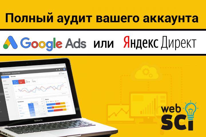 Полный аудит вашего аккаунта Яндекс.Директ или Google Ads (AdWords) - 1221784