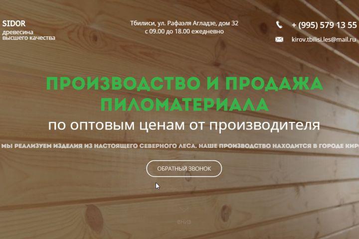 Сайт по ключ с регистрацией в поисковиках Яндекс и Гугл - 1222102