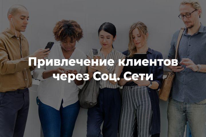 Продвижение в Соц. Сетях | SMM - 1224979