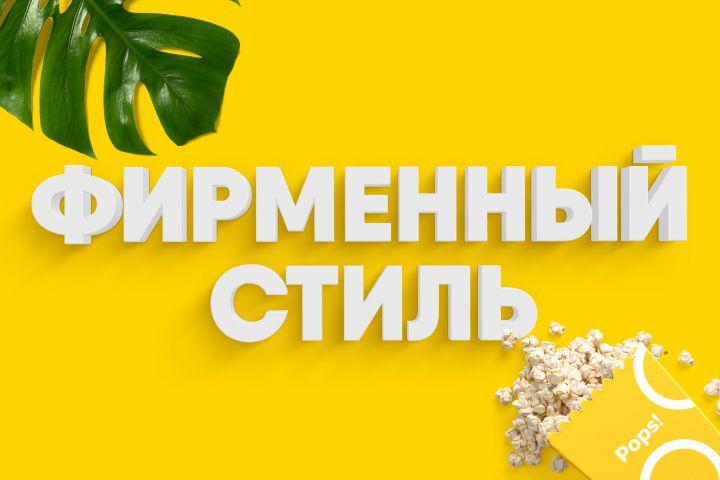 Разработка логотипа и фирменного стиля - 1225609