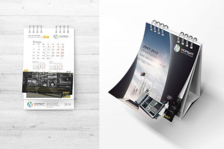Календари на 2020 год - 1225757