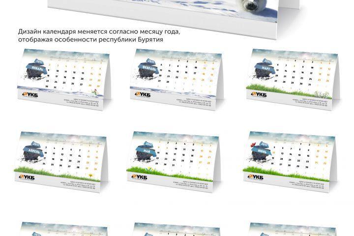 Календари любой сложности - 1225759