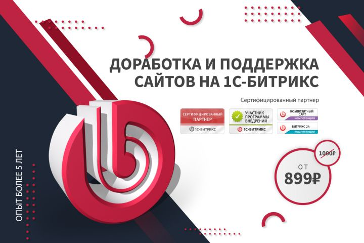 Доработка и поддержка сайтов на 1С-Битрикс - 1225852
