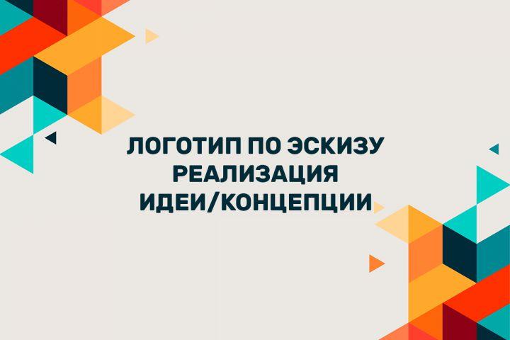 Логотип по эскизу, реализация идеи/концепции - 1228950