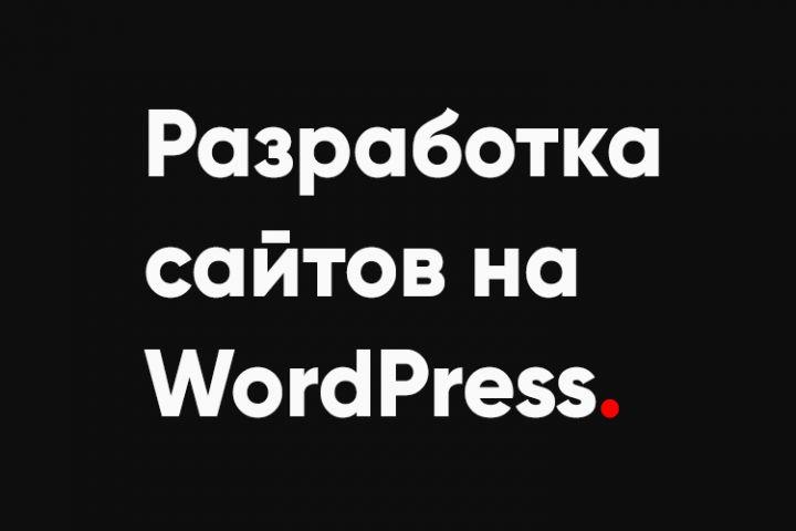 Разработка сайтов на WordPress - 1229063