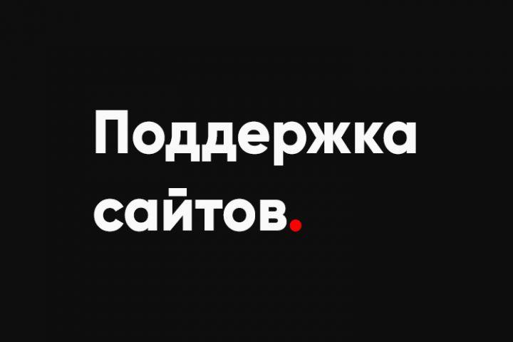 Поддержка сайтов - 1229074