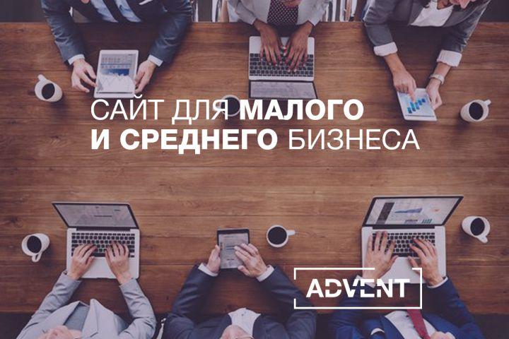Сайт для вашего бизнеса - 1229557