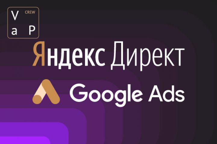 Настройка Яндекс.Директ/Google Ads + ведение - 1232550