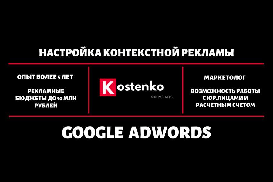 Настройка Google AdWords + 2 недели Оптимизации и Ведения в подарок 10 000 руб. за 5 дней.