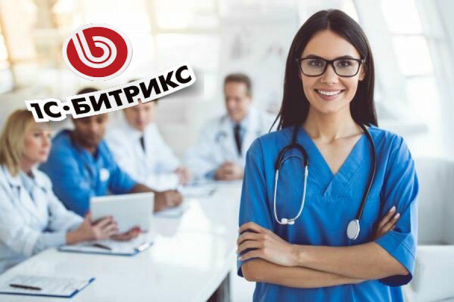 Продаю: 1С-Битрикс: Сайт медицинской организации