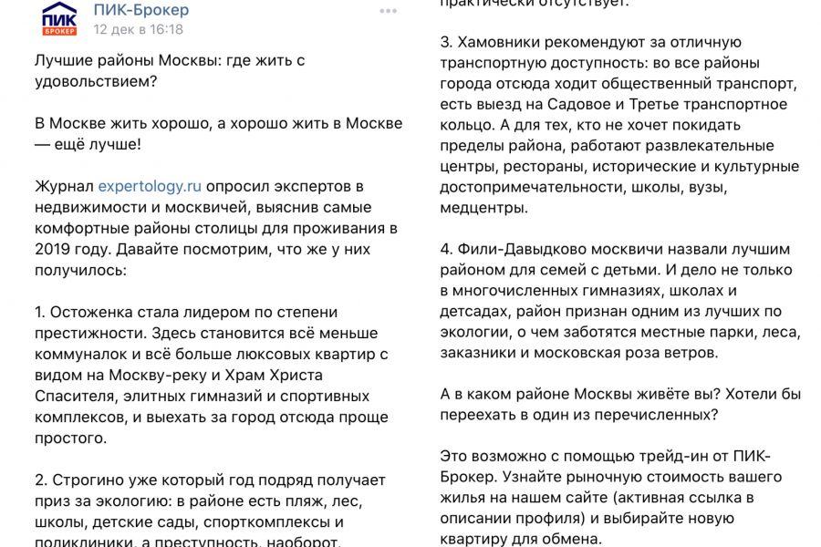 Посты для Instagram 600 руб. за 1 день.